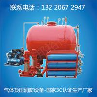 3C认证消防设备-气体顶压设备XQD9/30-18