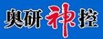 奥研神控(厦门)电子有限公司