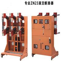 供应价格优惠ZN23-40.5户内真空断路器