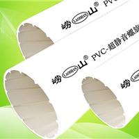 供应青岛崂山管业科技有限公司PVC排水管
