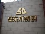 揭阳市盛东不锈钢有限公司
