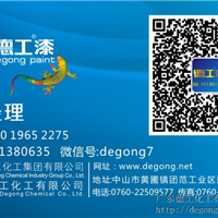 广东油漆涂料厂装饰建材国际品牌涂料德工漆