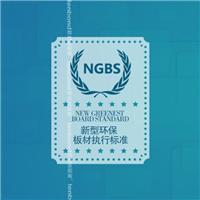 集成墙面新标准――NGBS体系