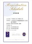 美国UKAS荣誉证书