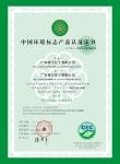 中国环境标志认证产品认证证书