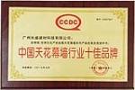 中国天花幕墙行业十佳品牌