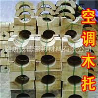 供应管道用空调管木托空调水管木托水管木托