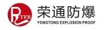 浙江荣通防爆电器设备有限公司