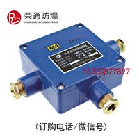 荣通 JHH-3矿用本安电路用电缆接线盒 3通