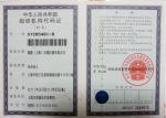 组装机构代码证