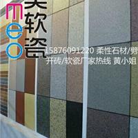 供应安徽软瓷厂家传统柔性劈开砖售价35元