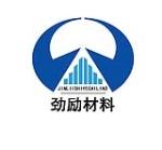 上海劲励实业材料有限公司