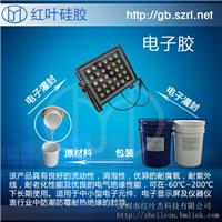 供应透明的电子元器件电子灌封胶