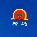 青海桥通建材有限公司