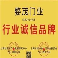 上海婺茂木业有限公司