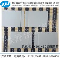 供应ALN电子陶瓷 氮化铝高导热陶瓷片