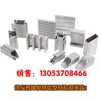 供应铝型材 6061铝合金