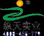 东莞市纵天实业有限公司
