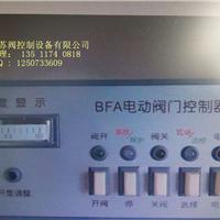 供应BFA电动阀门控制器