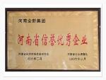 河南省优秀企业