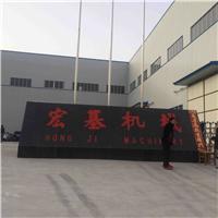 河南宏基矿山机械有限公司