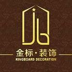 四川金标建筑装饰工程有限责任公司