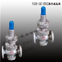 供应Y43H-40C蒸汽减压阀 高压蒸汽减压阀