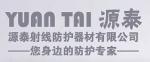 济南源泰射线防护器材有限公司