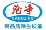 河北沧净环保设备有限公司