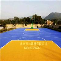 供应北京悬浮拼装运动地板-万马建材