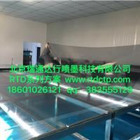 北京瑞通达行喷墨科技有限公司