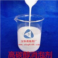 批发/供应 造纸用高碳醇消泡剂