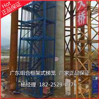 中盛实用地铁爬梯/基坑梯/框架式安全梯笼