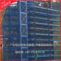 框架式梯笼安全爬梯 箱式梯笼 欢迎来电咨询