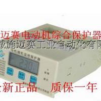 重磅出售JDB-225-A电动机综合保护器