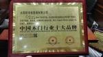 中国木门行业十大品牌