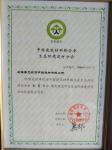 中国建筑联合会生态环境建材分会