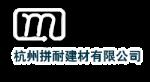 杭州拼耐建材有限公司