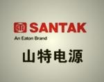 伊顿山特电子(北京)有限公司
