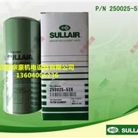 供应寿力油过滤器滤芯250025-526