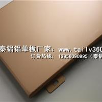 2.5mm土豪金平板铝单板