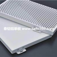 2.5mm冲孔氟碳铝单板