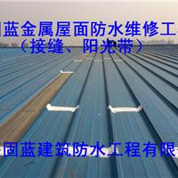 承接金属屋面漏水渗水维修工程|固蓝防水