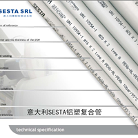 供应意大利进口SESTA(赛斯特)铝塑复合管