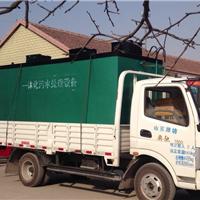 供应2吨每小时生活污水处理设备