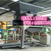 供应煤炭称量缝包机/全自动煤炭定量包装机