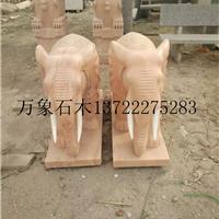 石雕高60公分 80公分 1米晚霞红大象