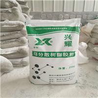 可分散树脂胶粉 聚苯颗粒胶粉批发价格