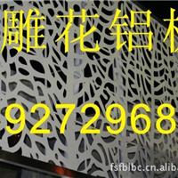 雕花铝单板,镂空铝板,铝板镂空