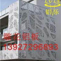 供应铝单板雕花,铝雕花外墙板,铝板镂空